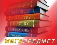 МегаПредмет